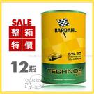 【愛車族】百達Bardahl TECHNOS C60 5W-30機油 /整箱12瓶