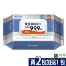 (加送1包) 優生酒精濕巾80抽(超厚型)抗菌99.9%*2包 *維康