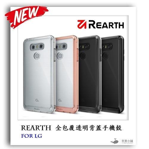 Rearth LG V30 Ringke Fusion 全包覆透明背蓋手機殼 手機殼 手機套 保護殼 樂金