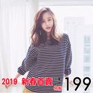 【609】2019春季新款韓版百搭條紋棉長袖T恤 上衣 打底衫(S-L)