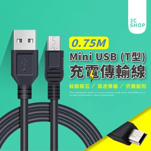 USB公轉Mini USB(T型口)數據線 MP3 / MP4舊款手機 無線藍牙器 相機 攝影機 隨身硬碟 行車紀錄器