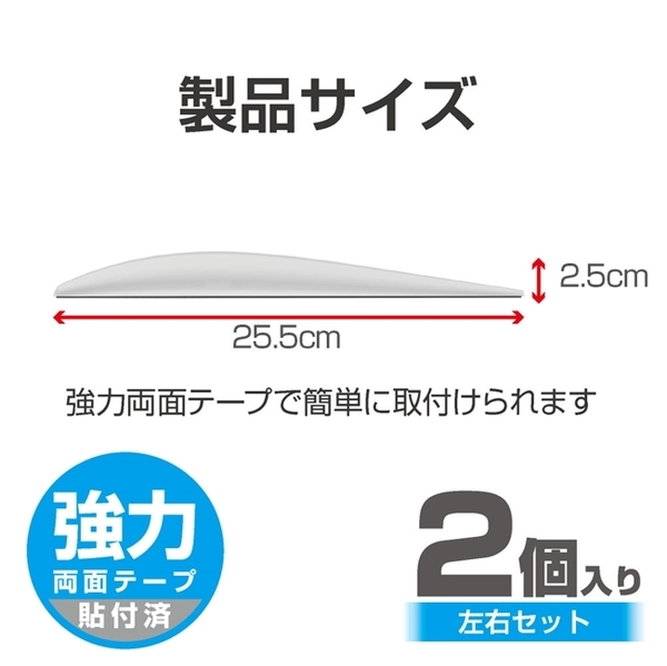 車之嚴選 cars_go 汽車用品【EW-147】日本SEIKO 保險桿/車身 擾流式 防碰傷 防撞條/片 保護片(2入) 白色