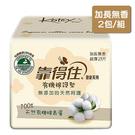 靠得住  有機棉(加長無香)護墊  23入x2包【新高橋藥妝】100%天然有機棉表層!