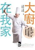 大廚在我家:六十道以上的家常菜、年菜、小菜,跟著全能料理名廚保師傅學做菜,新手也