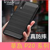 【萌萌噠】華為 HUAWEI P20 / P20 pro  類金屬碳纖維拉絲紋保護殼 軟硬組合 全包矽膠軟殼 手機殼