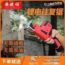 鋰電往復鋸家用多功能手提電鋸充電式電動鋸...