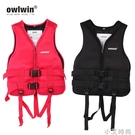 owlwin專利專業救生衣成人兒童休閒浮力衣背心釣魚戶外海釣馬甲潮 小艾新品