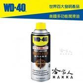 【 WD40 】 油汙去除劑 SPECIALIST 油垢清洗劑 附發票 引擎清洗劑 焦油清潔 【 哈家人 】油Shop