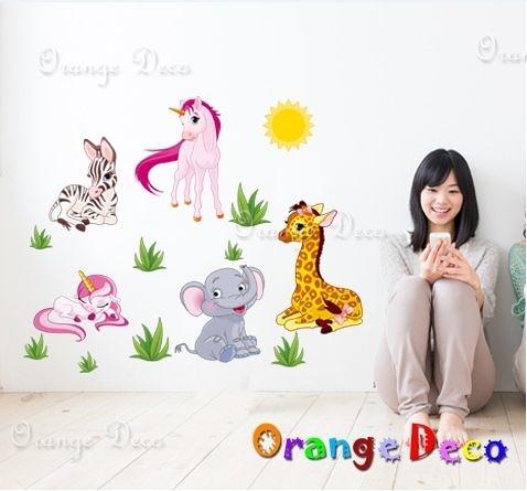 壁貼【橘果設計】動物園 DIY組合壁貼 牆貼 壁紙室內設計 裝潢 壁貼