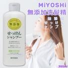 日本品牌【MiYOSHi】無添加洗髮精3...