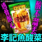 柳丁愛【A320】李記樂寶 魚酸菜250g