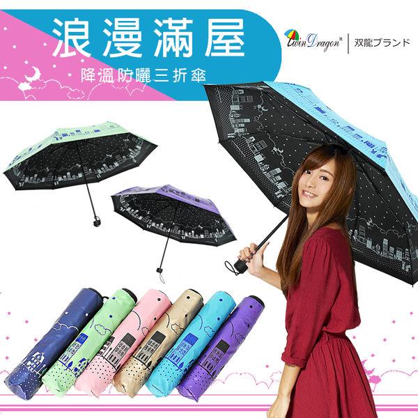 浪漫滿屋色膠折傘晴雨傘折傘/不透光降溫防曬防風雙面圖案【JOANNE就愛你】B6153H