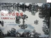 【書寶二手書T7/地理_XBA】從空中看地球_黃中憲, 亞祖貝彤