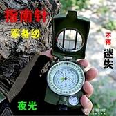 指南/北針-防水夜光戶外美式多功能指南針車載指北針地質羅盤儀 東川崎町