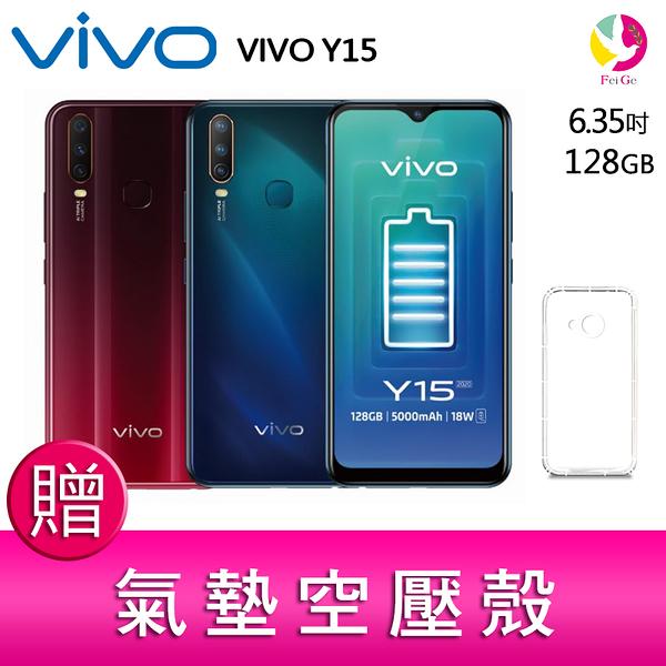 分期0利率 VIVO Y15 (4GB/128GB)6.35 吋極點螢幕八核心 AI超廣角智慧型手機 贈『氣墊空壓殼*1』