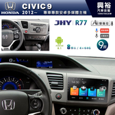 【JHY】2012~年HONDA CIVIC9專用 9吋螢幕 R77系列安卓機*藍芽+導航+安卓*8核心4+64※倒車選配