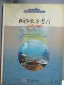 【書寶二手書T6/科學_WEX】西沙水下考古1998-1999_.