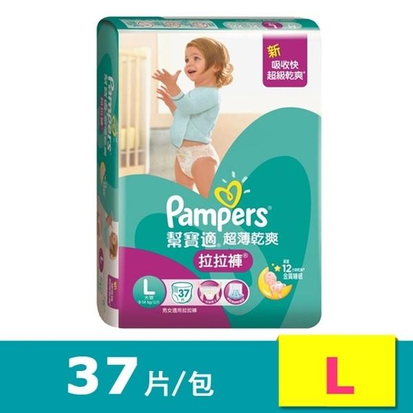 幫寶適 超薄乾爽拉拉褲LG號37片
