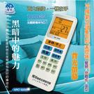【萬用型 ARC-5000】 極地 萬用冷氣遙控器 1000合1 大小廠牌冷氣皆可適用