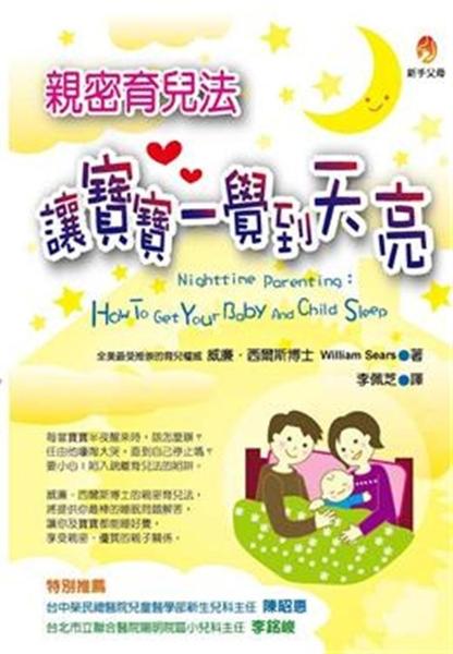 (二手書)親密育兒法讓寶寶一覺到天亮