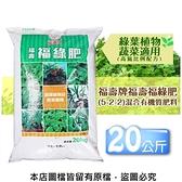 福壽牌福壽福綠肥(5-2-2)混合有機質肥料 20公斤