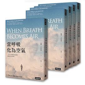 《團購5本75折》當呼吸化為空氣:一位天才神經外科醫師最後的生命洞察