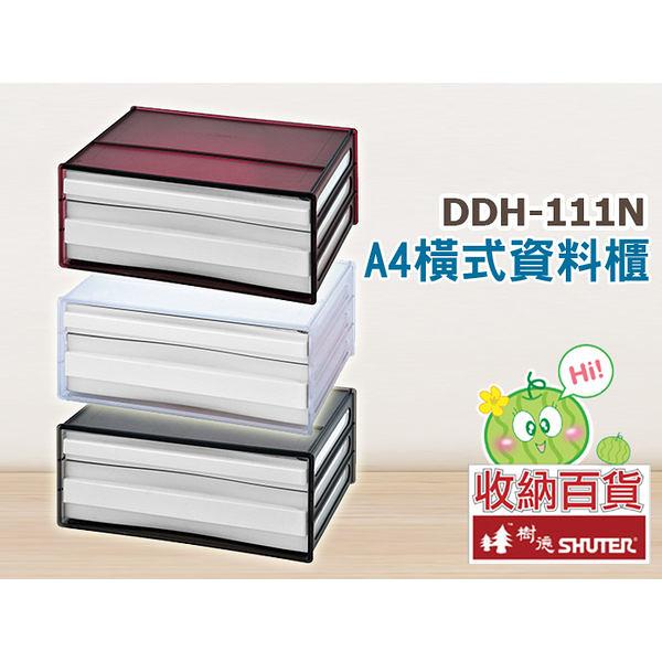 (6入) 樹德 A4橫式資料櫃 DDH-111N (收納箱/文件櫃/收納櫃)