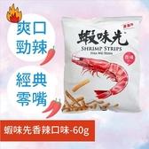 蝦味先 香辣口味-60g