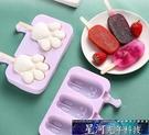 冰激凌模具 diy自制雪糕模具冰格家用冰棒冰淇淋冰糕兒童可愛硅膠制作卡通 星河光年