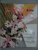 【書寶二手書T6/園藝_XFV】台灣花藝Floral_324期_花雅影等