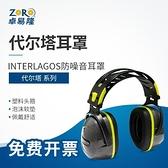隔音耳罩 代爾塔103009/INTERLAGOS 英特拉各斯防噪音睡眠睡覺學習隔音耳罩 交換禮物