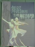 【書寶二手書T5/大學藝術傳播_PKP】舞蹈應用生理解剖學_郭志輝_2/e