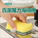 ✭米菈生活館✭【Q198-1】百潔魔力海綿擦 廚房 洗碗 餐具 去汙 百潔 菜瓜布 擦布 泡沫 碗盤 鍋具