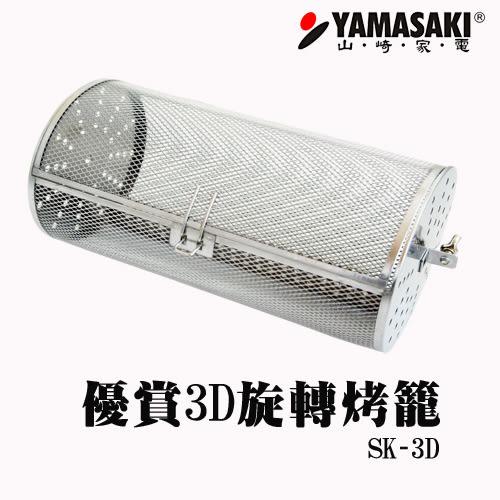 |配件| 山崎烤箱專用3D旋轉輪烤籠 SK-3D (SK-3580RHS/350FTH/350FT/4580RHS/4590RHS/SK-4680M共用)