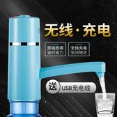 桶裝水抽水器 手壓式電動迷你飲水機台式小型水泵家用自動上水器 遇見生活