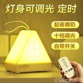 臺燈臥室燈具床頭小夜燈充電護眼帶遙控插電可調光嬰兒喂奶新生兒220v   color shop