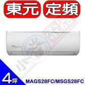 《全省含標準安裝》東元【MAGS28FC/MSGS28FC】定頻分離式冷氣4坪