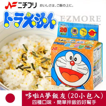 日本限定 哆啦A夢飯友 (20袋) 44g 小叮噹 飯友 拌飯料 香鬆 迷你包