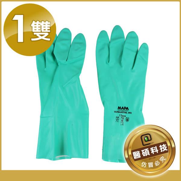 【醫碩科技】進口MAPA 492防溶劑手套 適用防溶劑、磨損、穿刺、汽油及各類油脂(含稅)