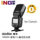 【6期0利率】GODOX 神牛 V860 II 機頂閃光燈 ((for Canon)) 開年公司貨 V860II 閃燈