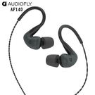 Audiofly AF140 灰色 入耳式監聽耳機 總代理公司貨