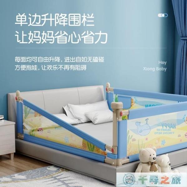 床圍欄嬰兒防摔寶寶安全1.8米床護欄兒童防護欄床上擋板床邊【千尋之旅】