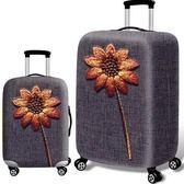 拉桿箱套旅行箱行李箱套保護套