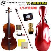 ★法蘭山德★Sandner TC-32 大提琴硬殼套裝4/4限定版(加贈超過2XXXX好禮)限量2組