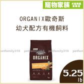 寵物家族-ORGANIX歐奇斯幼犬配方有機飼料5.25lb