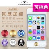 【marsfun火星樂】DC 高質感鋁合金金屬HOME鍵貼/按鍵貼/iPhone 4 4S 5 5C/iPad Air/iPod touch 可挑款挑色