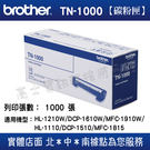 【Brother】TN-1000 原廠碳粉匣ㄦ-適用HL-1210W/DCP-1610W/MFC-1910W/ HL-1110/DCP-1510/MFC-1815