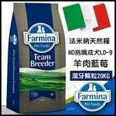 *KING WANG*法米納《ND挑嘴成犬天然低穀糧-羊肉藍莓》潔牙顆粒 20kg【LD-9】