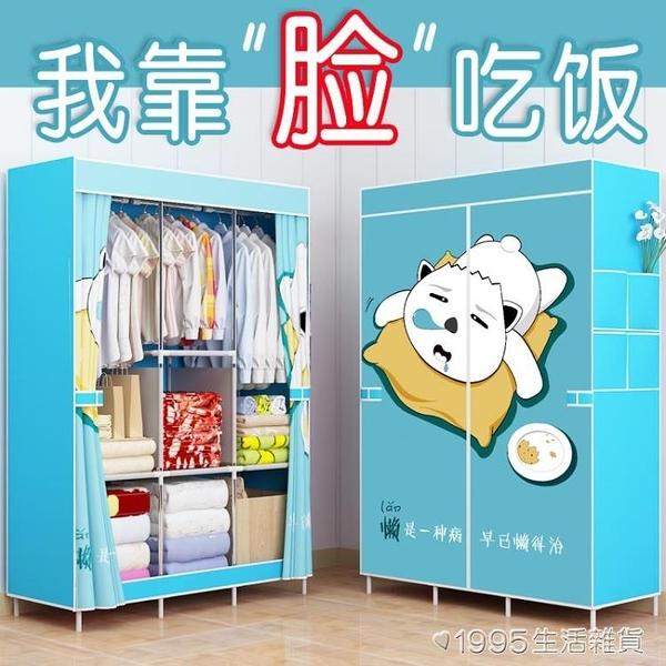 摺疊衣柜簡易布衣柜全鋼架家用臥室免安裝加粗加固收納柜布藝衣櫥 1995生活雜貨
