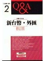 二手書博民逛書店 《新台幣外匯Q&A》 R2Y ISBN:9579002037│王光生